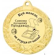 """Medalis """" Geriausias Pardavėjas"""""""